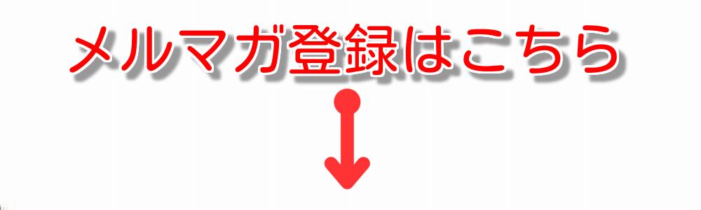無料メルマガ登録|FXトレーダーブログ|YWCトレードロジック事業部