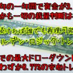 ゴールデン・ロジック・トレード(GLT)