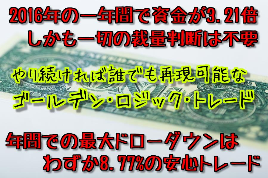 ゴールデン・ロジック・トレード