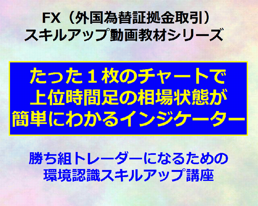 「誰でも再現可能な簡単シンプルルールのFX手法を教える専門家」が「勝ち組FXトレーダーを育成」するための情報ブログ