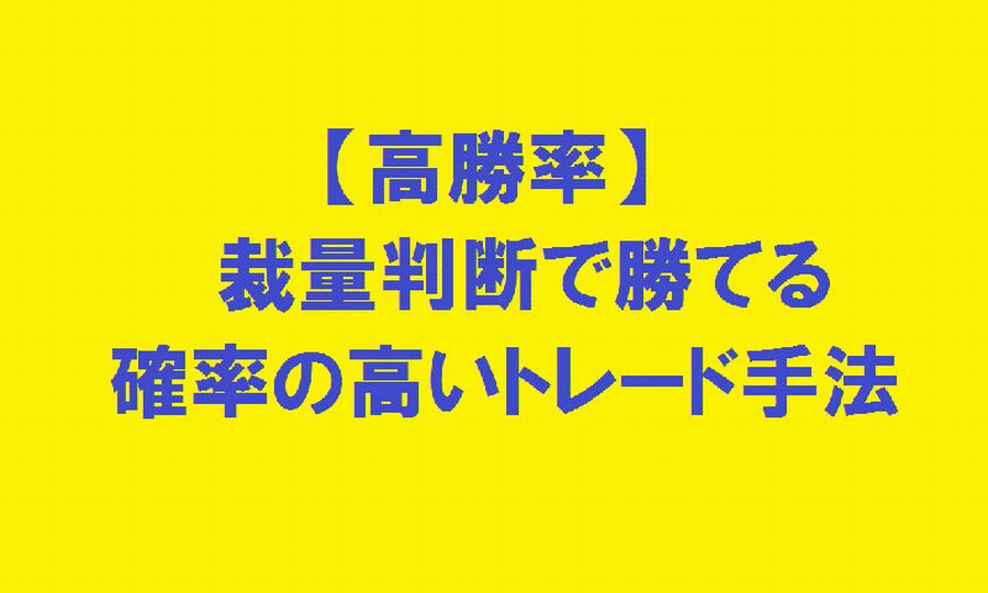 【高勝率FX】裁量判断で勝てる確率の高いFXトレード手法