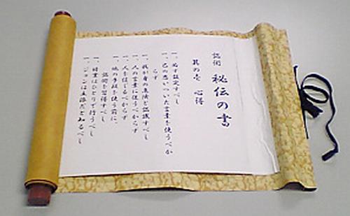現代版 虎の巻(秘伝の書)