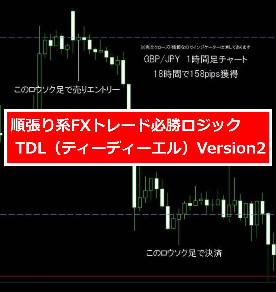順張り系FXトレード必勝ロジック TDL(ティーディーエル)Version2