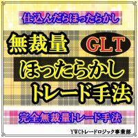 ほったらかし無裁量トレード手法【GLT】の魅力