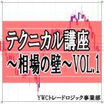 テクニカル講座~相場の壁~ VOL.1