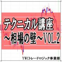 テクニカル講座~相場の壁~ VOL.2