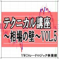 テクニカル講座~相場の壁~ VOL.5