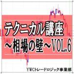 テクニカル講座~相場の壁~ VOL.6
