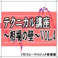 テクニカル講座~相場の壁~ VOL.4