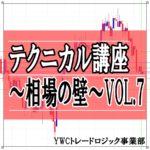 テクニカル講座~相場の壁~ VOL.7