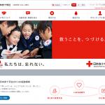 日本赤十字社への寄付報告/FXトレーダーブログ