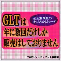GLTは年に数回だけしか販売はしておりません