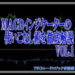 MACDインジケーターの使いこなし術を徹底解説 VOL.1