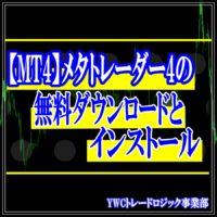 【MT4】メタトレーダー4の無料ダウンロードとインストール