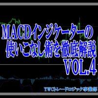 インジケーターMACDの使いこなし術を徹底解説 VOL.4