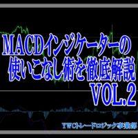 インジケーターMACDの使いこなし術を徹底解説 VOL.2