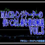 MACDインジケーターの使いこなし術を徹底解説 VOL.5