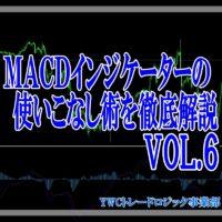 インジケーターMACDの使いこなし術を徹底解説 VOL.6(最終号)