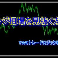レンジ相場を見抜く方法|FXトレーダーブログ|YWCトレードロジック事業部