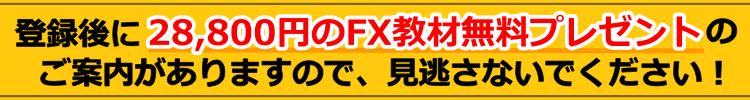 極秘レポート&FX教材のWプレゼントキャンペーン実施中!|FXトレーダーブログ|YWCトレードロジック事業部