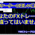 あなたのトレード間違ってはいませんか?/インジケーターの正しい使い方FXトレーダーブログ|YWCトレードロジック事業部