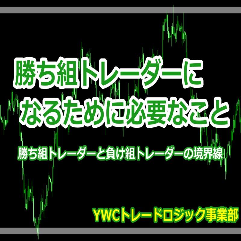 FXで勝ち組トレーダーになるために必要なこと|FXトレーダーブログ|YWCトレードロジック事業部