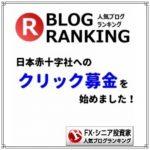 日本赤十字社への 寄付報告