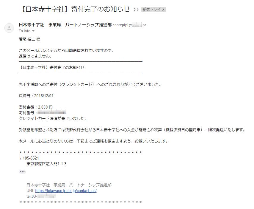 日本赤十字社への寄付報告/FXトレーダーブログ|YWCトレードロジック事業部