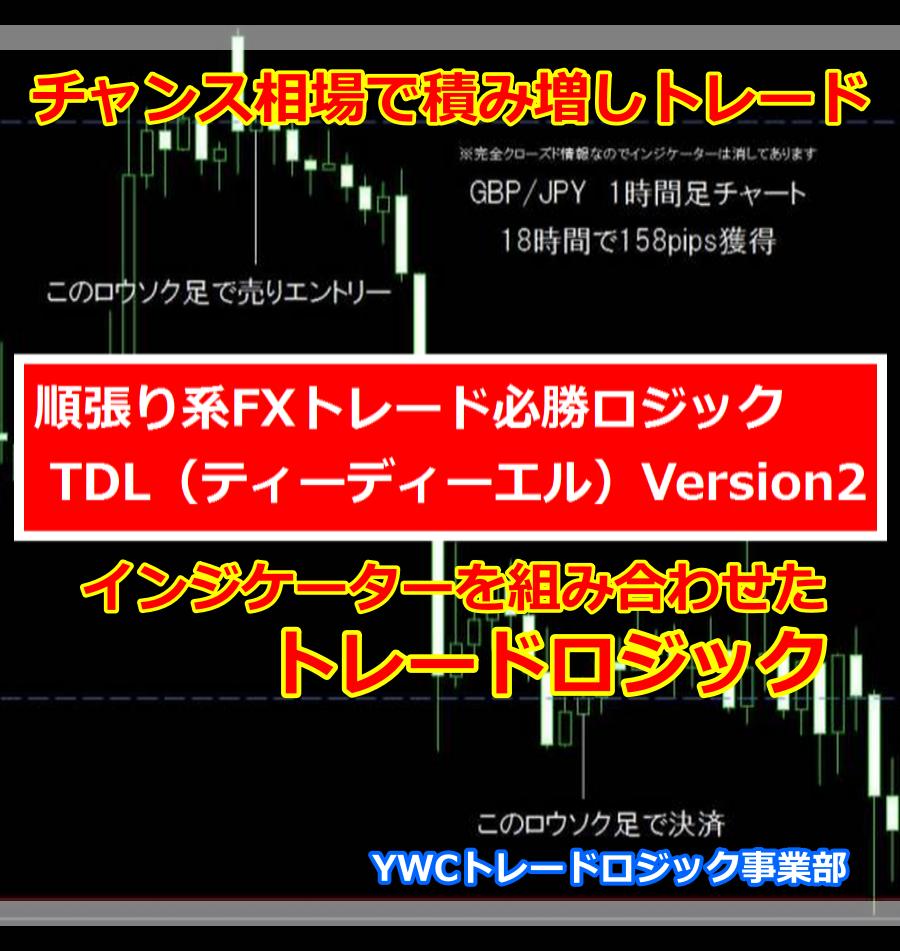 順張り系FXトレード必勝ロジック TDL(ティーディーエル)Version2.0|FXトレーダーブログ|YWCトレードロジック事業部