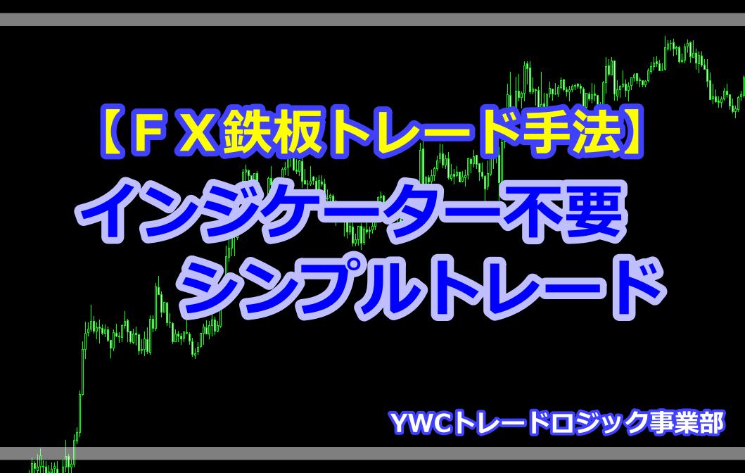 【FX鉄板トレード手法】インジケーター不要FXシンプルトレード FXトレーダーブログ YWCトレードロジック事業部