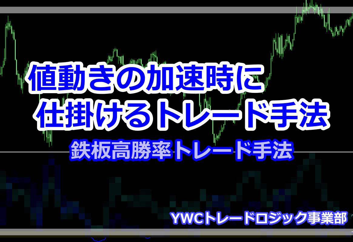 値動きの加速時に仕掛けるFXトレード手法 FXトレーダーブログ YWCトレードロジック事業部