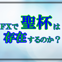 FXトレーダーブログ|YWCトレードロジック事業部