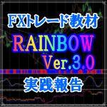 FXトレード教材RAINBOW Version3.0実践報告