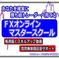 FXオンラインマスタースクール