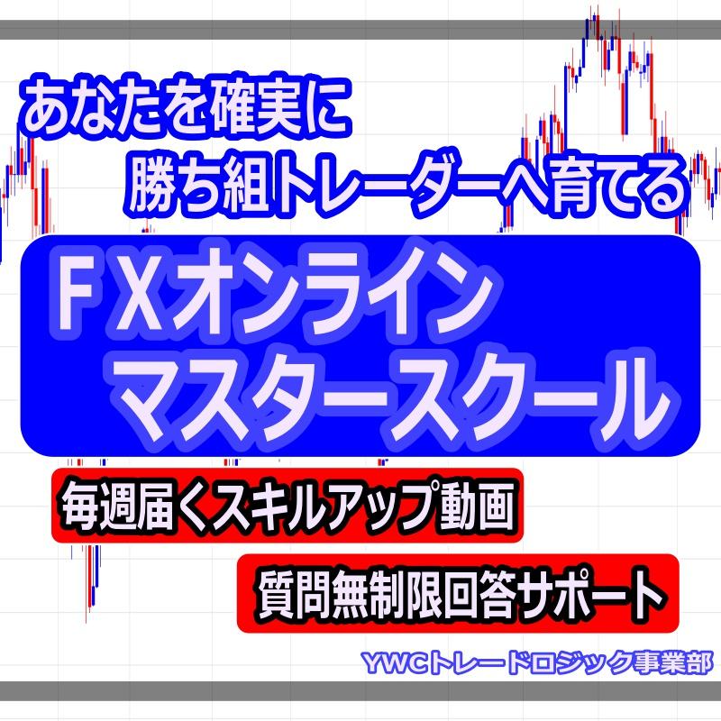 FXオンラインマスタースクール|FXトレーダーブログ|YWCトレードロジック事業部