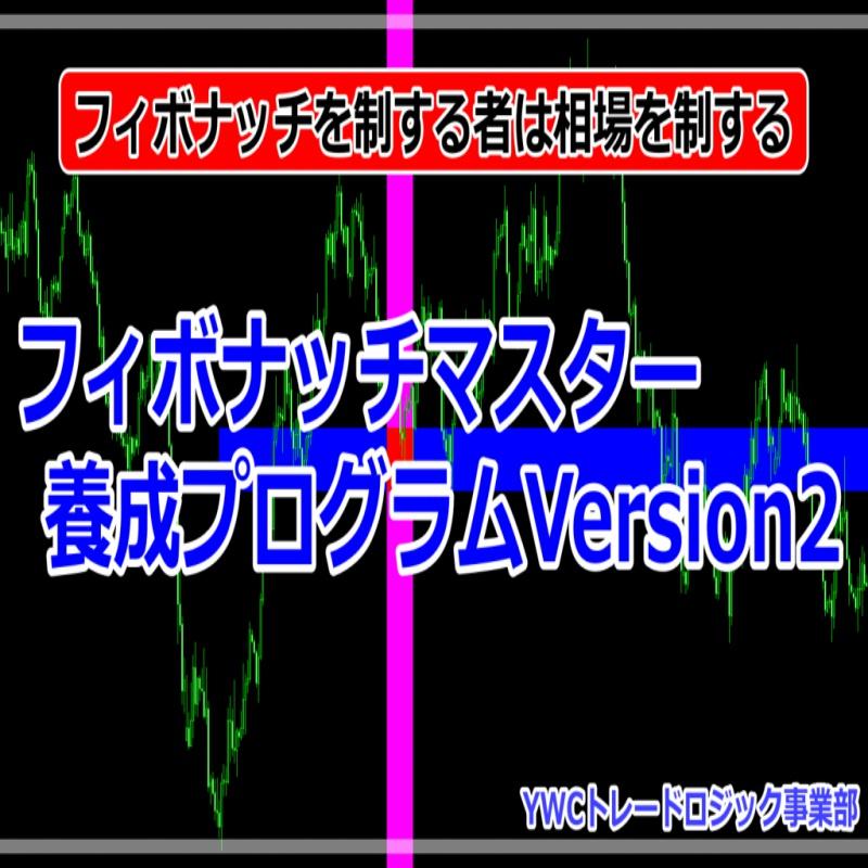 フィボナッチマスター養成プログラムVersion2|FXトレーダーブログ|YWCトレードロジック事業部