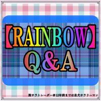 【RAINBOW】Q&A