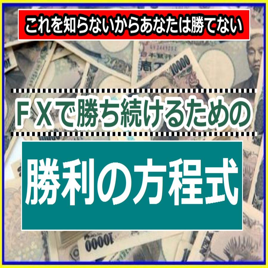 勝利の方程式/YWCトレードロジック事業部 若尾 裕二