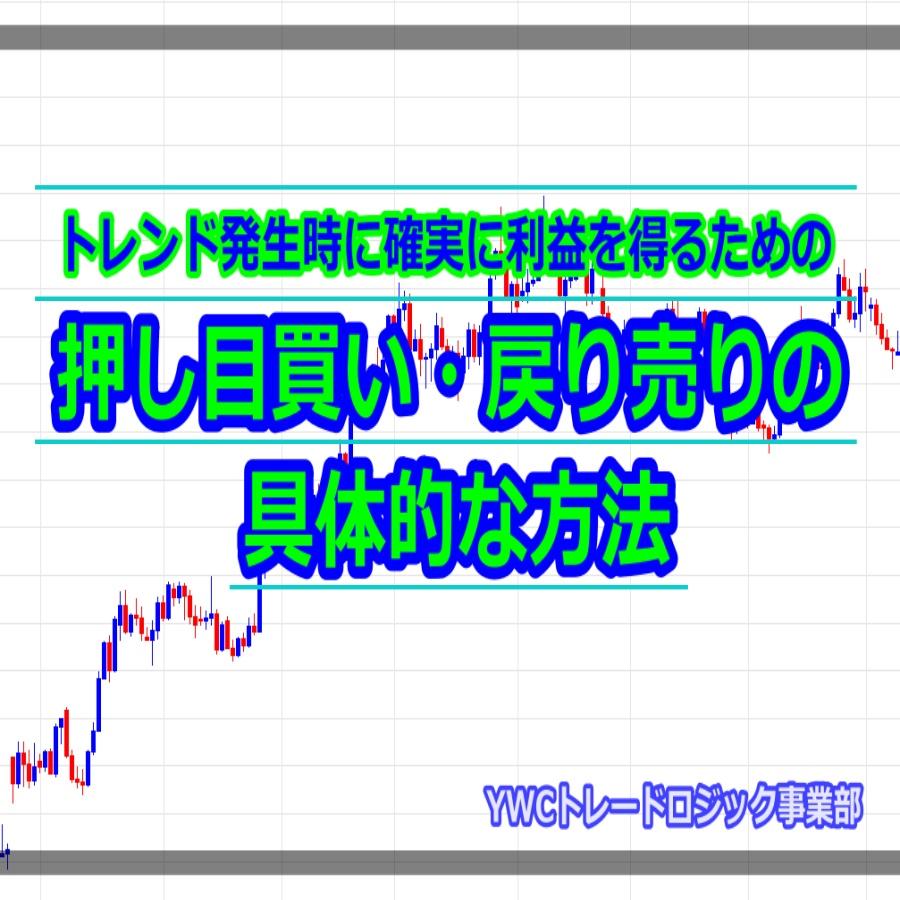 押し目買い・戻り売りの具体的な方法/YWCトレードロジック事業部 若尾 裕二