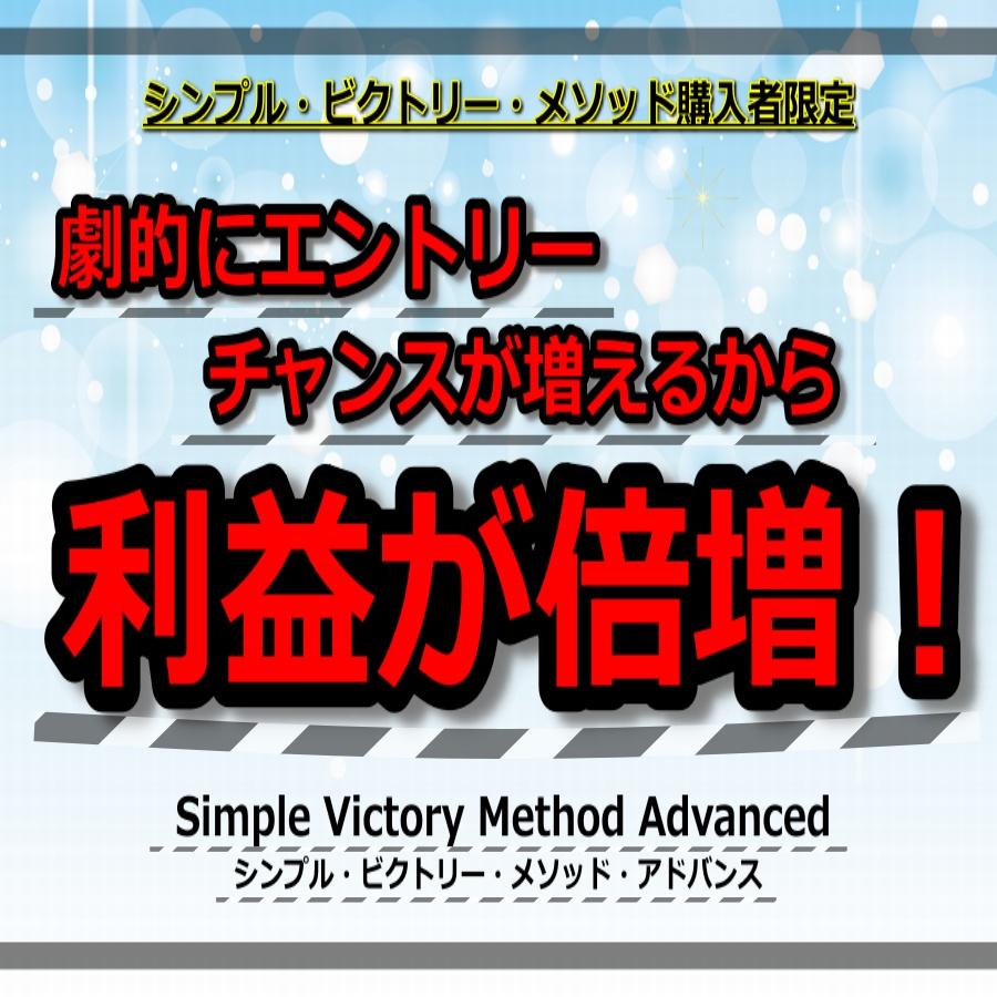 FXで劇的にエントリーするチャンスが増える  Simple Victory Method Advanced(シンプル・ビクトリー・メソッド・アドバンス)/FX手法ロジック教材講座