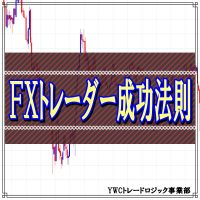 FXトレーダー成功法則