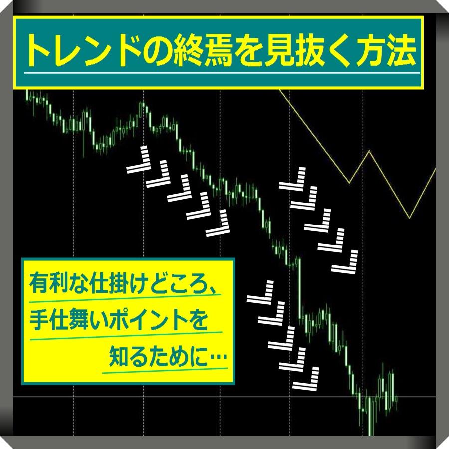 トレンドの終焉を見抜く方法/YWCトレードロジック事業部 若尾 裕二