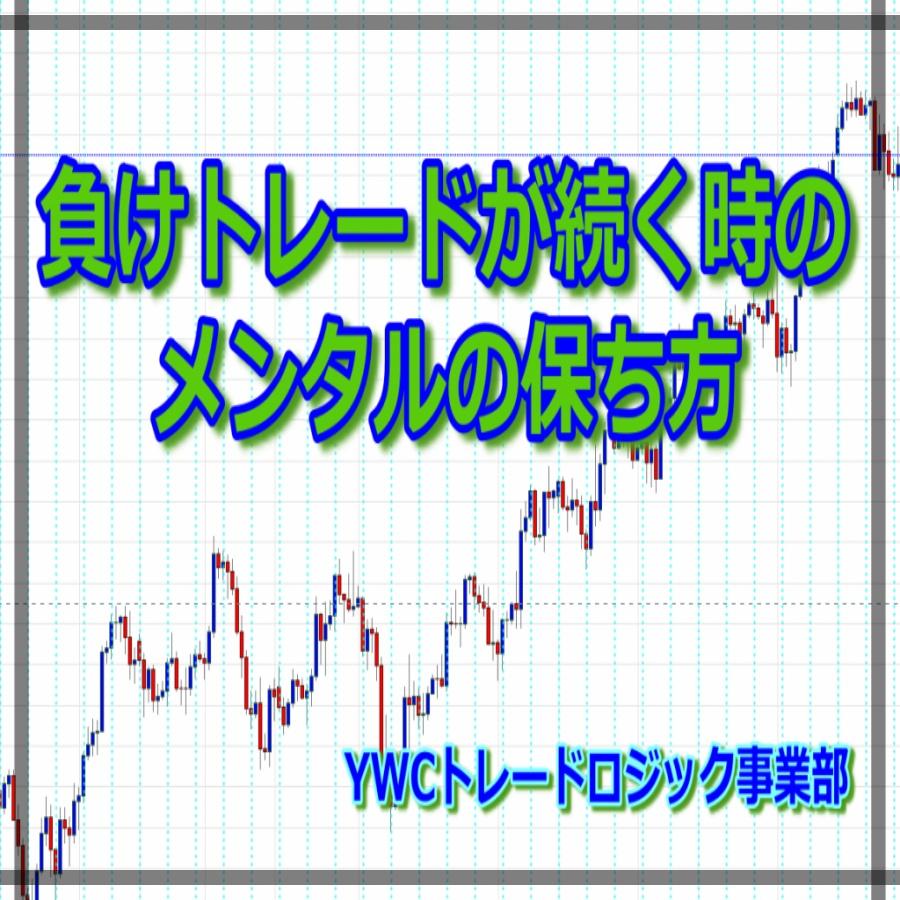 負けトレードが続く時のメンタルの保ち方/YWCトレードロジック事業部 若尾 裕二