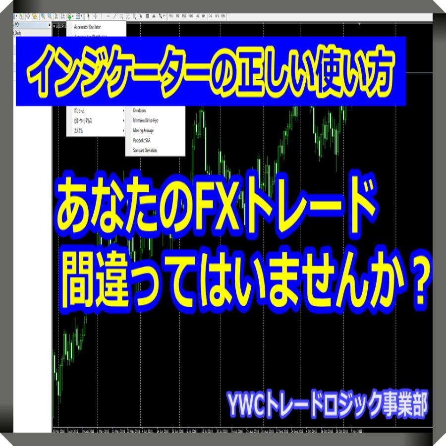 あなたのFXトレード間違ってはいませんか?|FXトレーダーブログ|YWCトレードロジック事業部