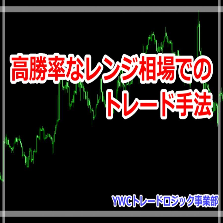 高勝率なレンジ相場でのトレード手法/YWCトレードロジック事業部 若尾 裕二