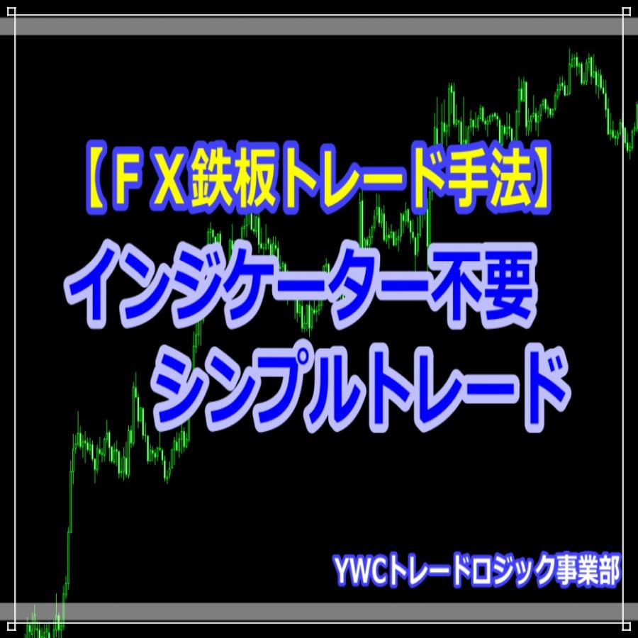 【鉄板トレード手法】インジケーター不要シンプルトレード/YWCトレードロジック事業部 若尾 裕二