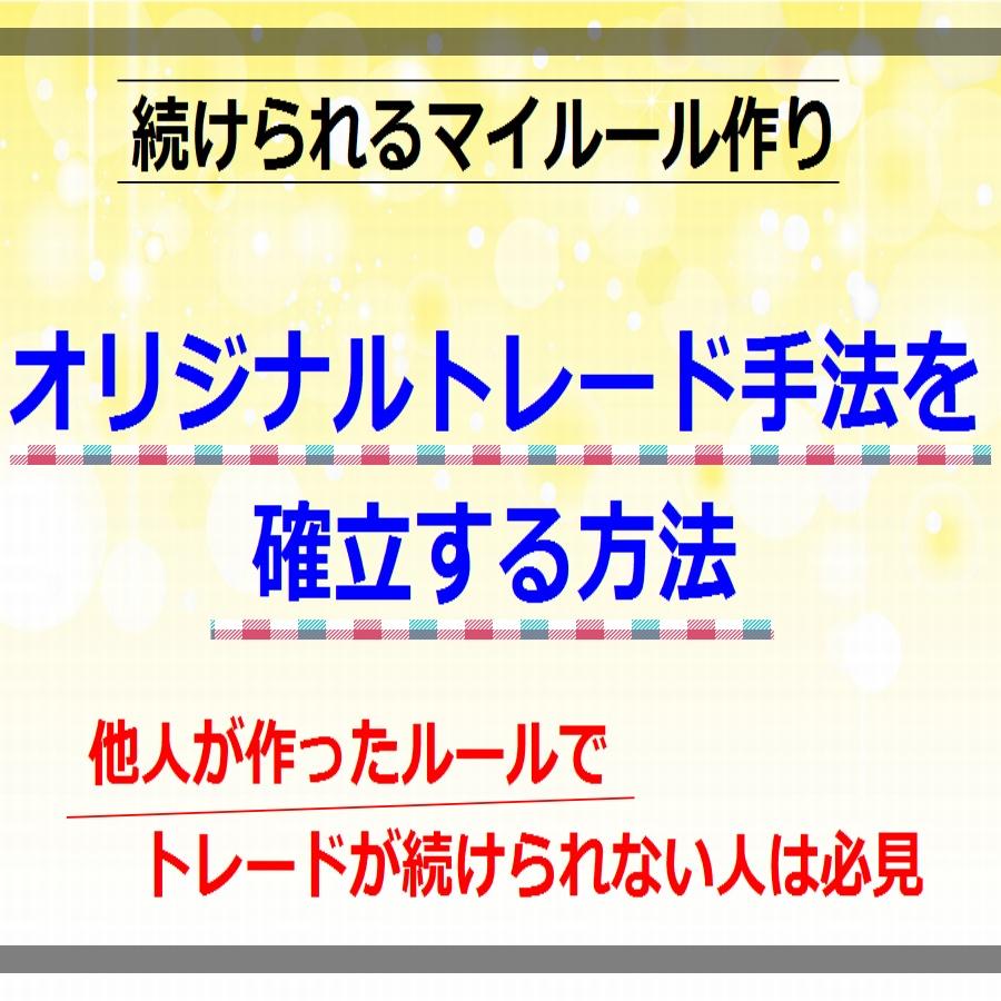 オリジナルトレード手法を確立する方法/YWCトレードロジック事業部 若尾 裕二