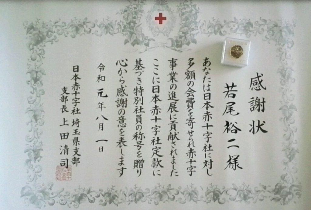 日本赤十字社からの感謝状