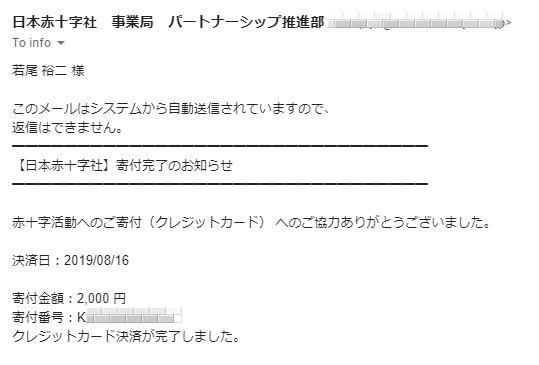 日本赤十字社への寄付報告