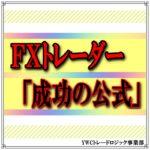 FXトレーダー「成功の公式」